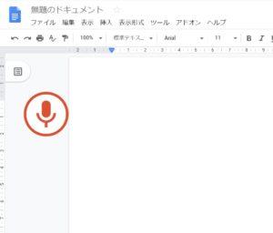 Googleドキュメント入力画面