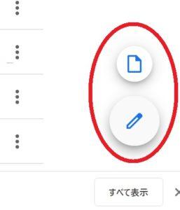 Googleドキュメント画面